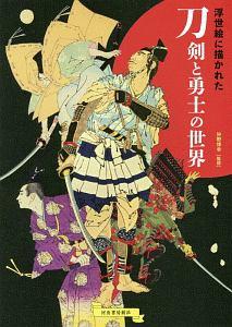 狩野博幸『浮世絵に描かれた刀剣と勇士の世界』