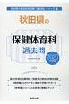 秋田県の保健体育科過去問 秋田県の教員採用試験「過去問」シリーズ 2020