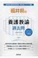 福井県の養護教諭 過去問 2020 福井県の教員採用試験「過去問」シリーズ11
