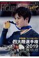 ワールド・フィギュアスケートEXTRA 四大陸選手権2019特集