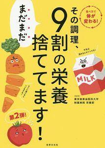 東京慈恵会医科大学附属病院栄養部『その調理、まだまだ9割の栄養捨ててます!』