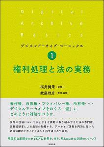権利処理と法の実務 デジタルアーカイブ・ベーシックス1
