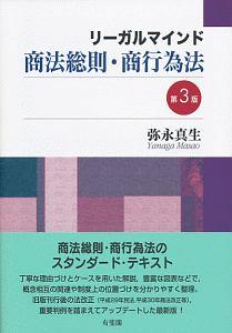 『リーガルマインド商法総則・商行為法<第3版>』木村達雄