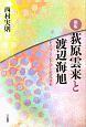 荻原雲来と渡辺海旭<新版> ドイツ・インド学と近代日本