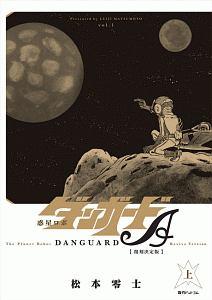 松本零士『惑星ロボ ダンガードA<復刻決定版>』