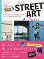 ストリートアートで楽しむパリ バンクシーからル・ムーヴマンまで