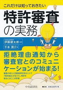 『これだけは知っておきたい 特許審査の実務』相場正一郎