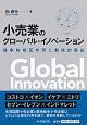 小売業のグローバル・イノベーション 競争的相互作用と創造的適応