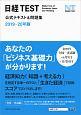日経TEST公式テキスト&問題集 2019-2020