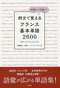 例文で覚える フランス基本単語2600
