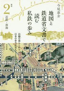 今尾恵介『地図と鉄道省文書で読む私鉄の歩み 関西2 近鉄・南海』
