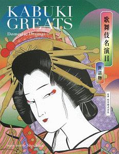 歌舞伎名演目 世話物 KABUKI GREATS Domestic Dramas