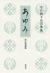 『皇后陛下お言葉集 歩み<改訂増補版>』有田哲平