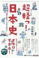 超軽っ! 日本史 原始時代~安土桃山時代編