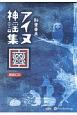 アイヌ神謡集 朗読CD