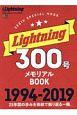 Lightning300号メモリアルBOOK 別冊Lightning203