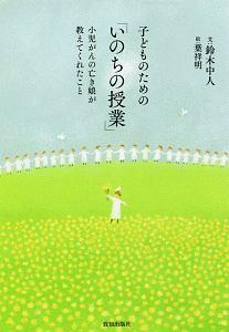 『子どものための「いのちの授業」』葉祥明