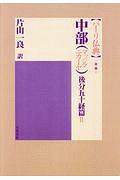 パーリ仏典<OD版> 第1期 中部(マッジマニカーヤ)