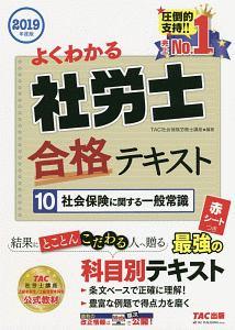 『よくわかる社労士 合格テキスト 2019』大塚龍児