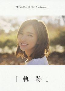 『軌跡 真野恵里菜メジャーデビュー10周年記念フォトエッセイ』真野恵里菜