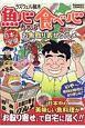 魚心あれば食べ心 日本全県お魚取り寄せグルメ (1)