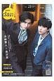 TVガイド dan(23)