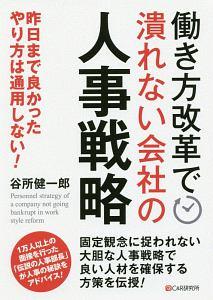 『働き方改革で潰れない会社の人事戦略』谷所健一郎