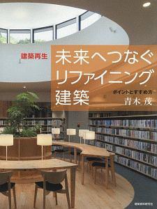青木茂『未来へつなぐリファイニング建築』