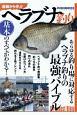 基礎から学ぶヘラブナ釣り