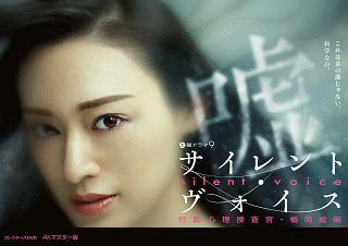 大浦光太『サイレント・ヴォイス 行動心理捜査官・楯岡絵麻』