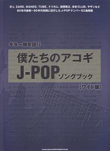 ギター弾き語り 僕たちのアコギJ-POPソングブック