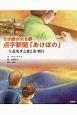 引き継がれる夢点字新聞「あけぼの」 左近允孝之進と妻・増江