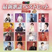 キング最新歌謡ベストヒット2019春