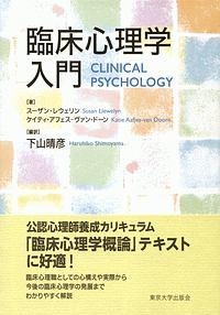臨床心理学入門