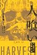人喰い ロックフェラー失踪事件 亜紀書房翻訳ノンフィクション・シリーズ3-8