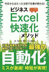 秀和システム編集部『ビジネスExcel快速化メソッド』
