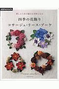 刺しゅう糸で編むかぎ針こもの 四季の花飾りコサージュ・リース・ブーケ