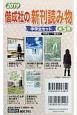 偕成社の新刊読み物 中学生セット 2019 全5巻