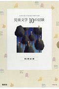 児童文学10の冒険 第2期 全5巻