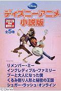 ディズニーアニメ<小説版> 新刊セット 2019 全5巻