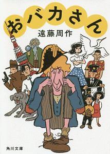 遠藤周作『おバカさん』