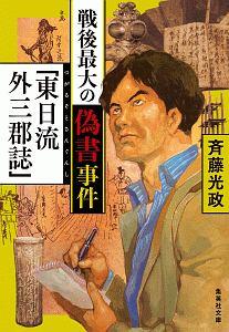 斉藤光政『戦後最大の偽書事件「東日流外三郡誌」』