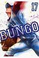 BUNGO-ブンゴ- (17)