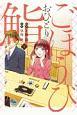 ごほうびおひとり鮨(5)
