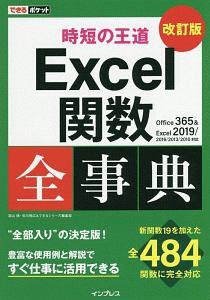 羽山博『できるポケット 時短の王道 Excel関数全事典<改訂版>』