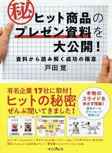 ヒット商品のマル秘プレゼン資料を大公開!