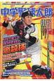 中学野球太郎 (22)