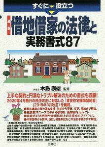 木島康雄『すぐに役立つ 最新 借地借家の法律と実務書式87』