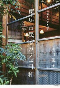 『東京 古民家カフェ日和 時間を旅する40軒』操上和美