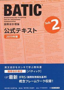 国際会計検定 BATIC Subject2 公式テキスト 国際会計理論 2019